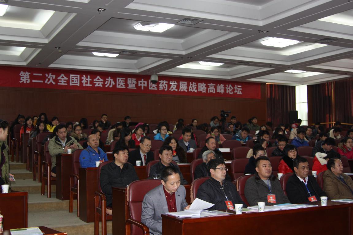 第二次全国社会办医暨中医药发展战略高峰论坛会议现场