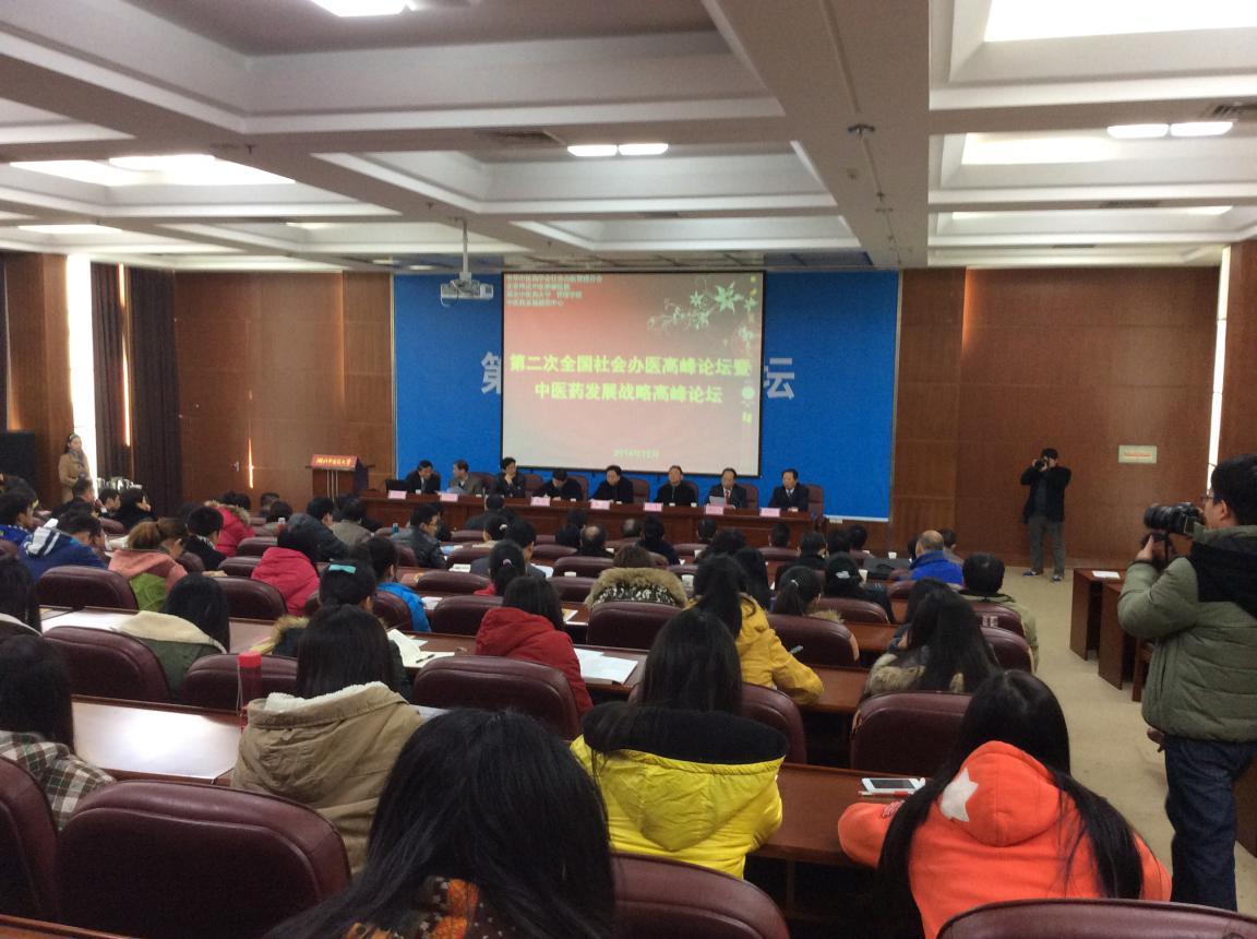 第二次全国社会办医暨中医药发展战略高峰论坛开幕式