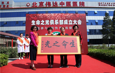 生命之光公益活动在京举行