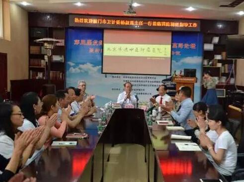 厦门市卫计委杨叔禹主任一行调研伟达医院