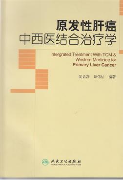 《原发性肝癌中西医结合治疗学》