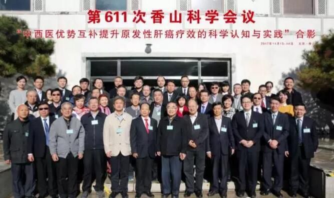 第611次香山科学会议在京召开