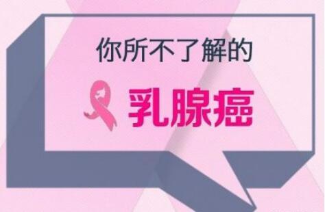 乳腺癌术后护理事项